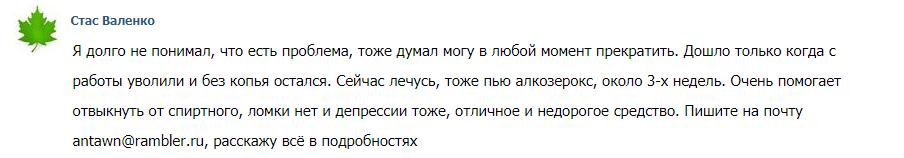 Алкозерокс – отзыв
