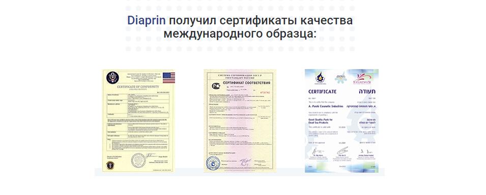 Диаприн – сертификаты