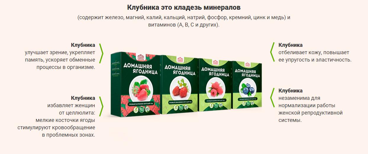 Домашняя ягодница – преимущества
