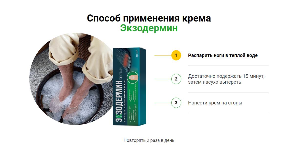Экзодермин – применение