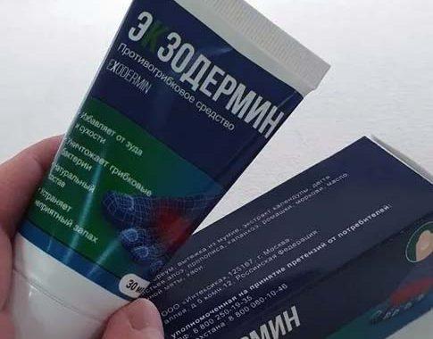 Экзодермин
