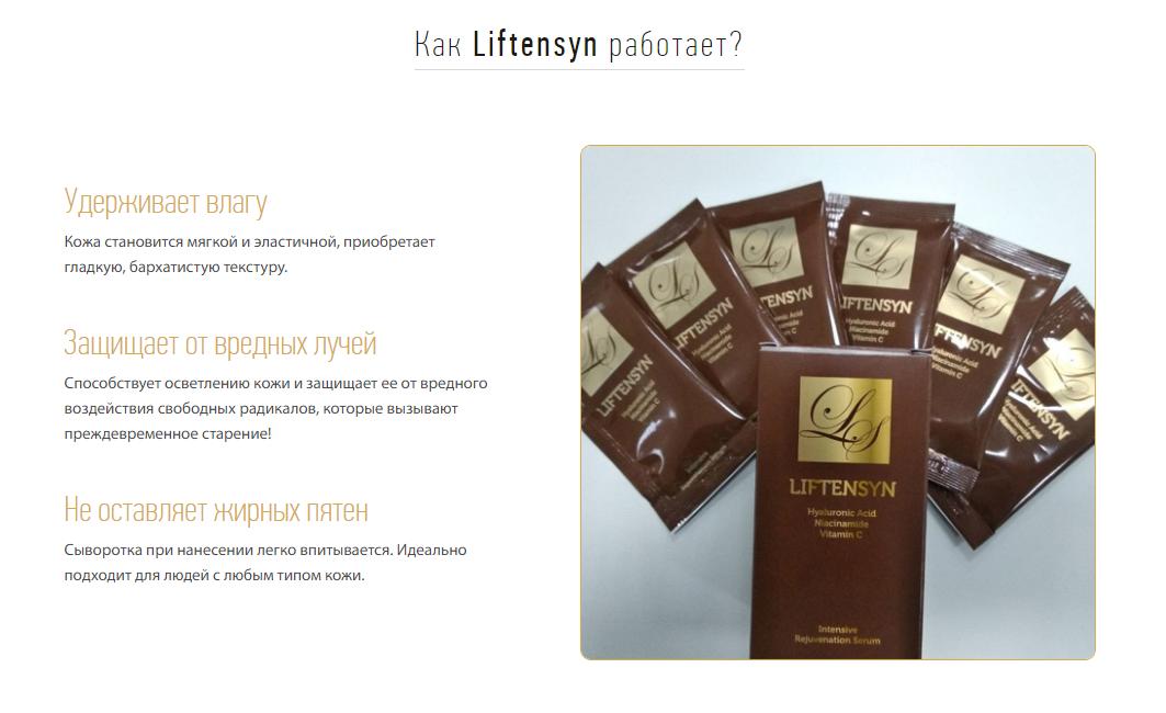 Лифтенсин – механизм действия