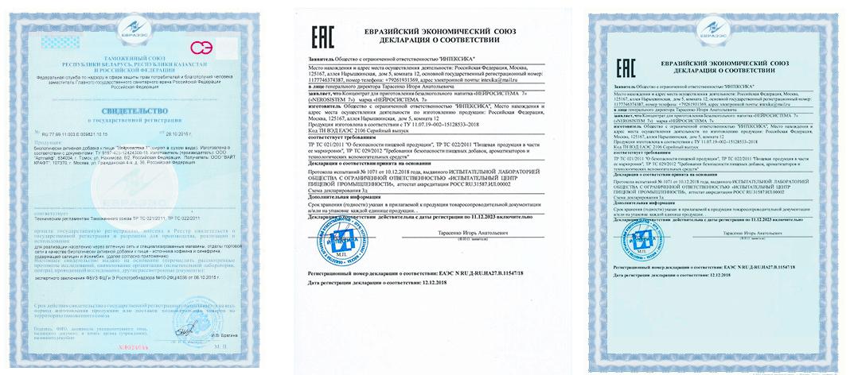 Нейросистема 7 – сертификаты