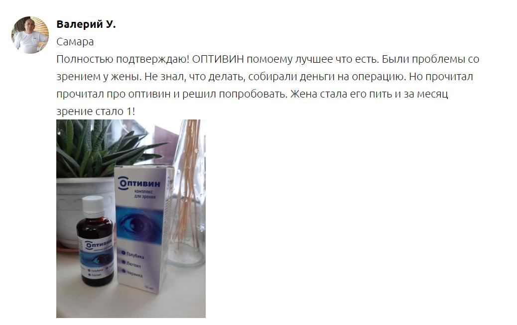 Оптивин – отзыв