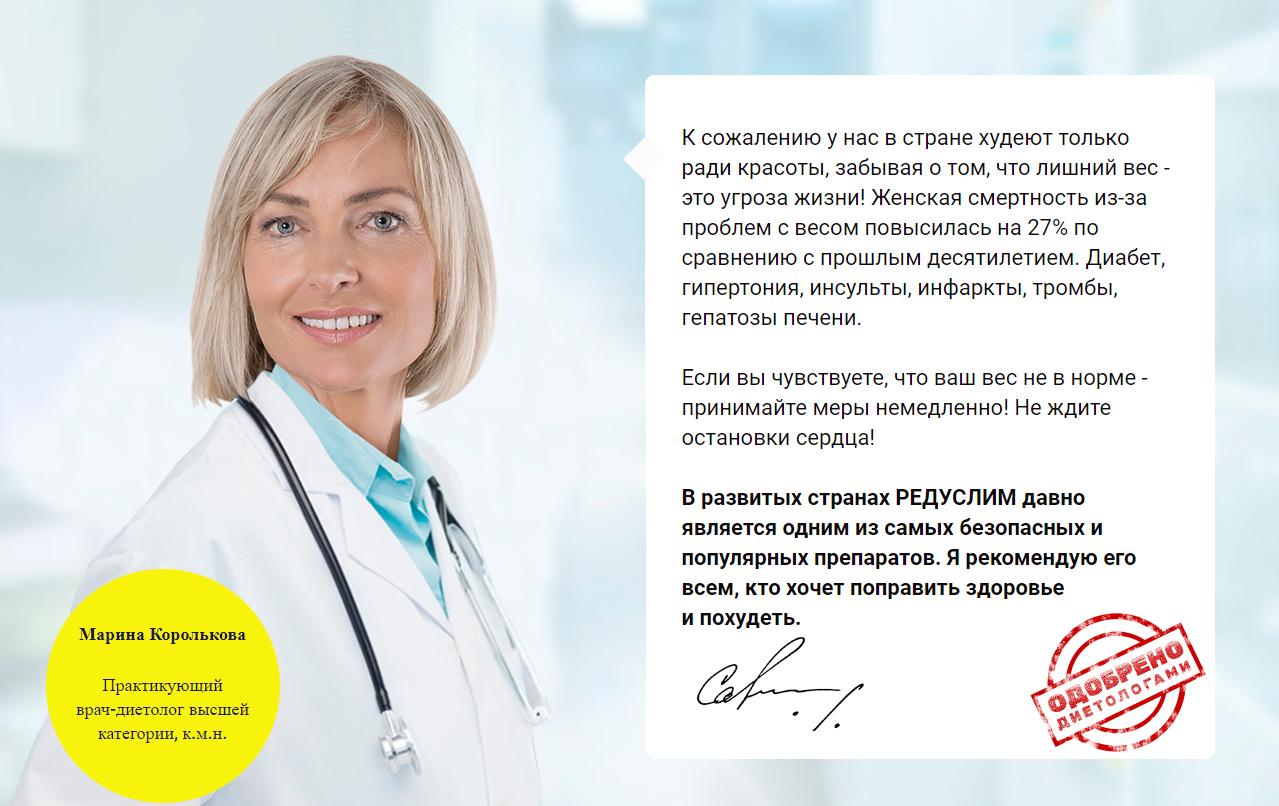 Редуслим – отзыв врача