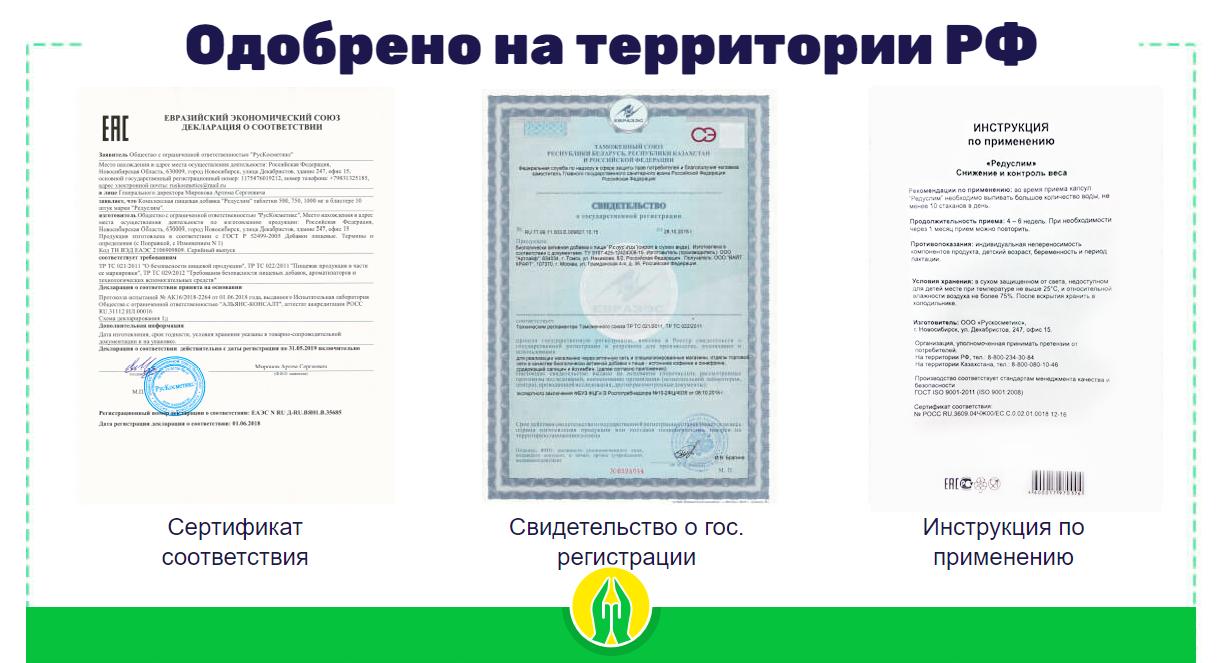 Редуслим – сертификаты
