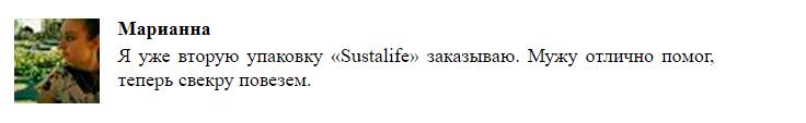 Sustalife – отзыв