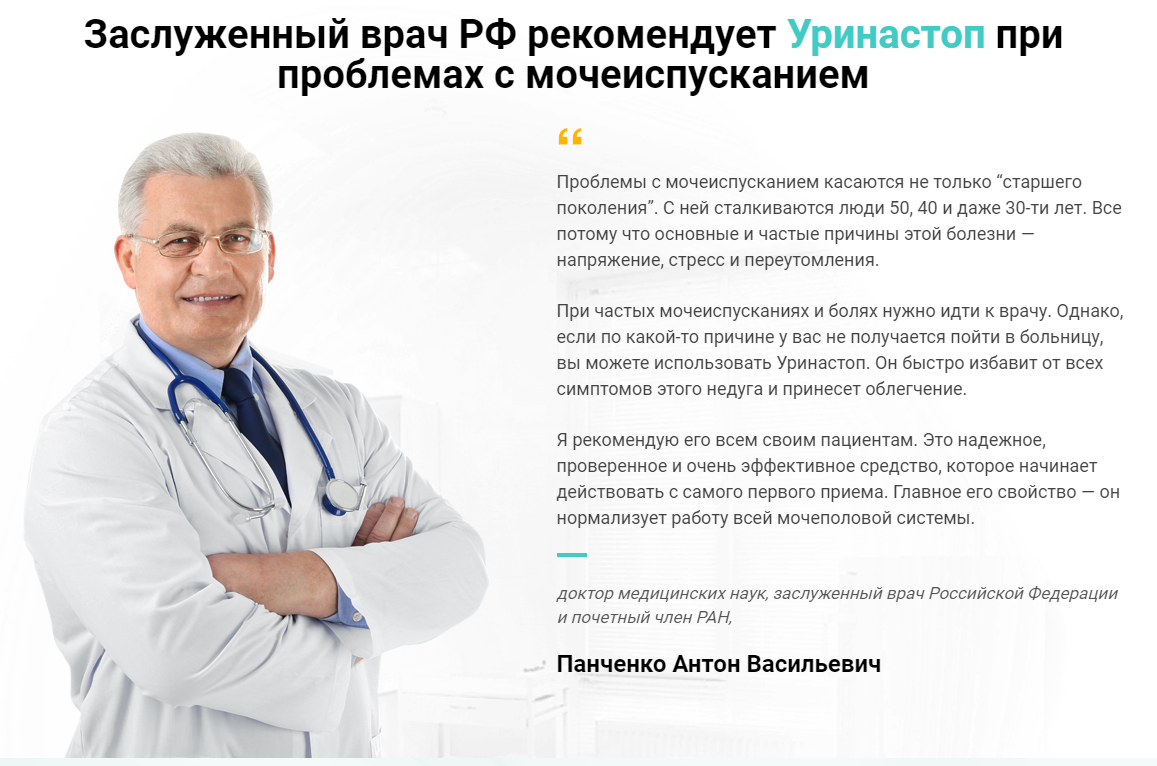 Уринастоп – отзыв эксперта