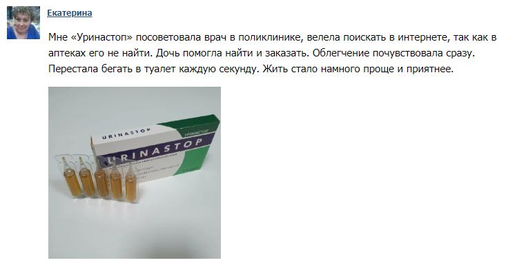 Уринастоп – отзыв