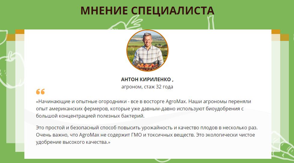 Агромакс – мнение эксперта