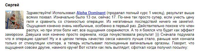 Альфа Доминант – отзыв