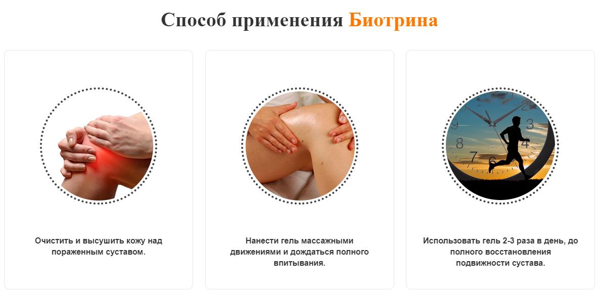 Биотрин – инструкция
