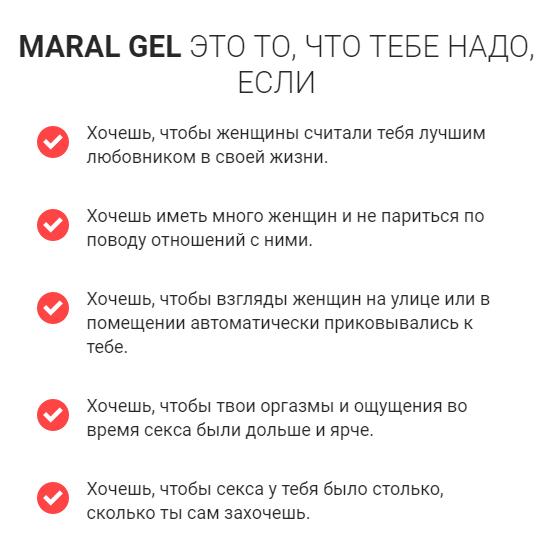 Марал гель – показания