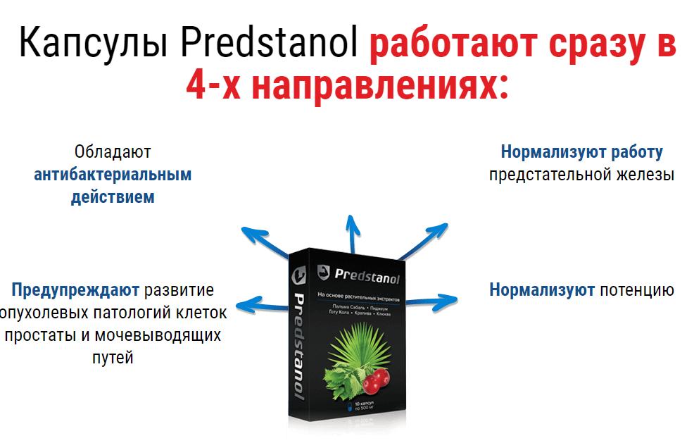 Predstanol – механизм действия