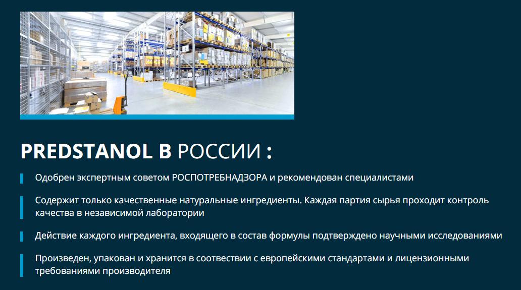 Predstanol – одобрен в России