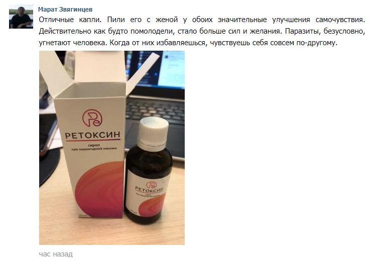 Ретоксин – отзыв