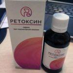 Ретоксин