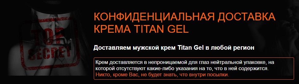 Титан гель – анонимность