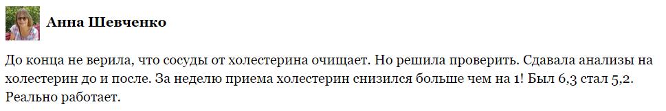 Тоносил – отзыв