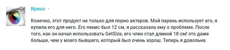 GetSize – отзывы