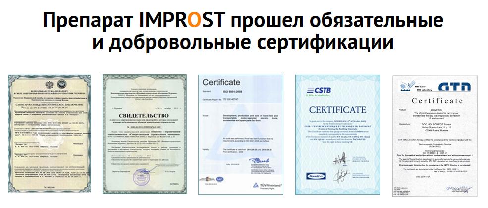 Импрост – сертификаты