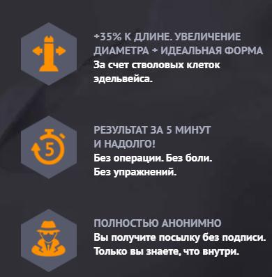 Крем-гель Детонатор – описание
