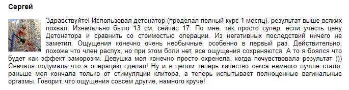 Крем-гель Детонатор – отзывы