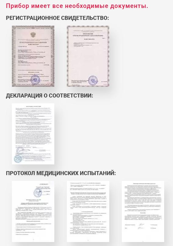 Нанопрост – сертификаты