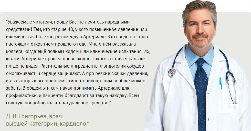 Артериале – отзыв врача
