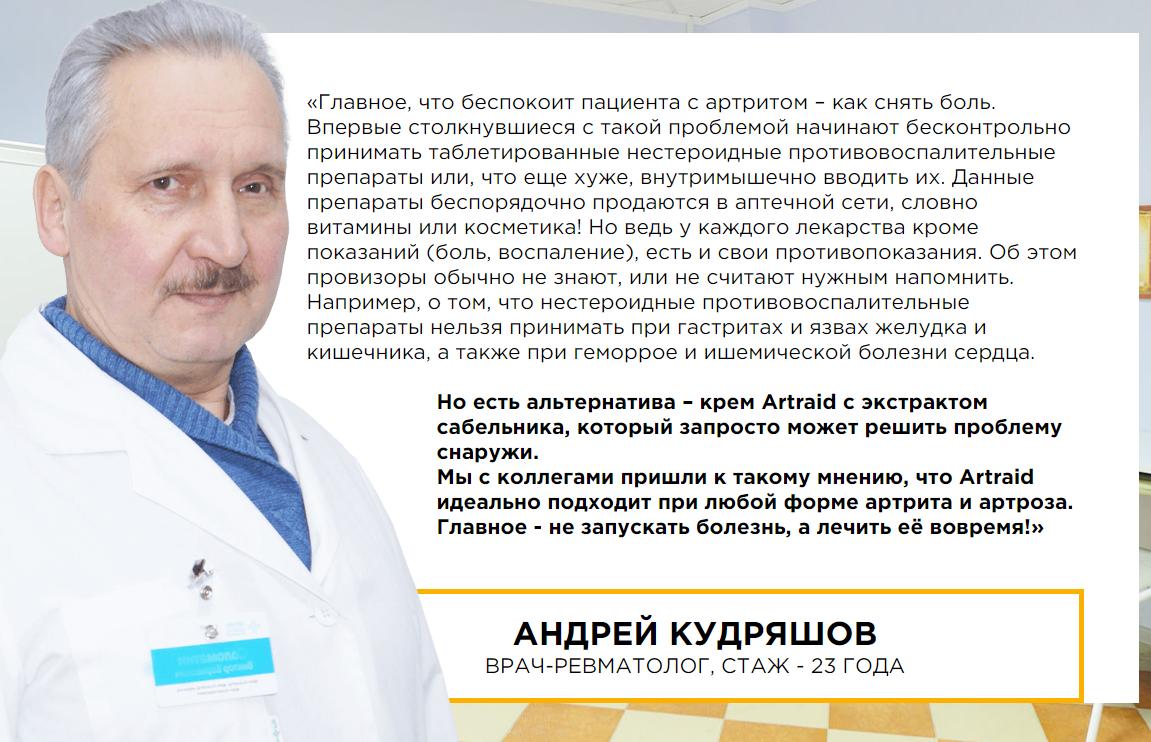 Артрейд – отзыв врача