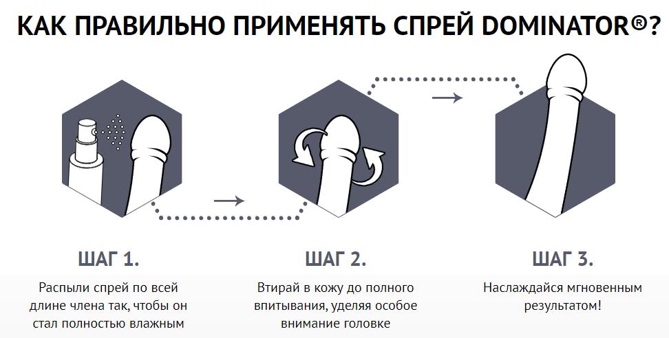Доминатор – инструкция по применению