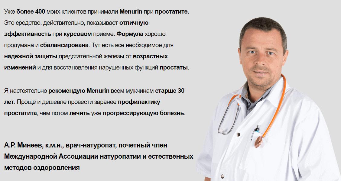 Менурин – отзыв врача