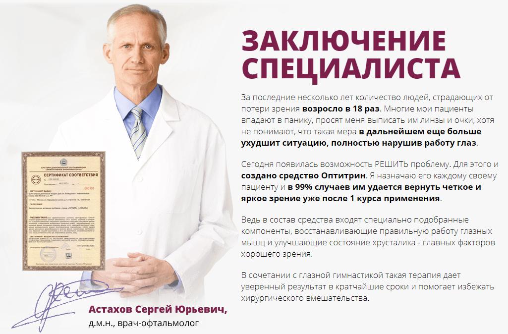 Оптитрин – отзыв врача