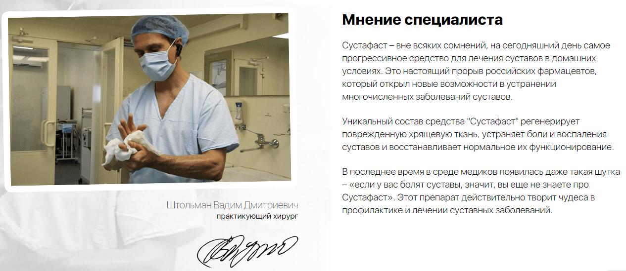 Сустафаст – мнение врача