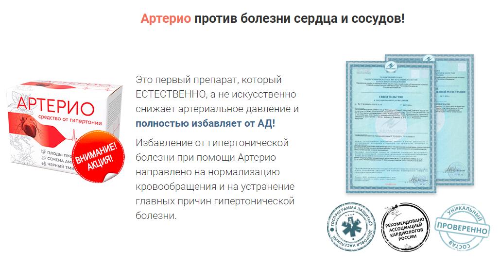 Артерио – сертификаты