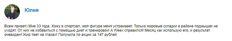 Weex – отзывы