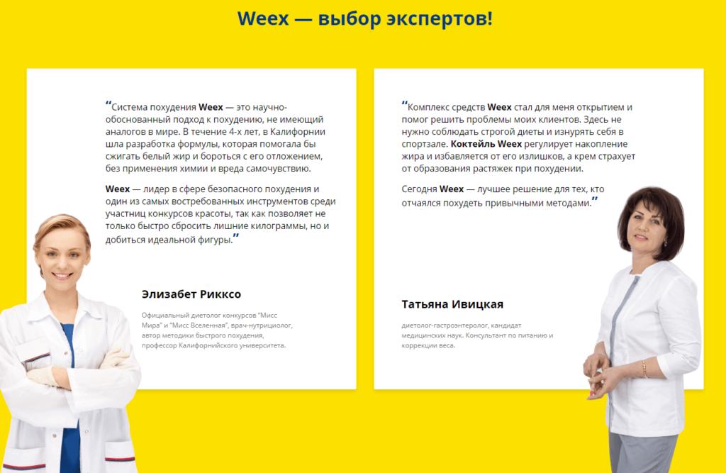 Weex – отзывы эксперта