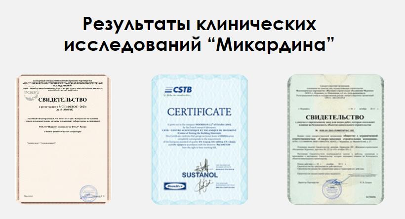 Микардин – сертификаты