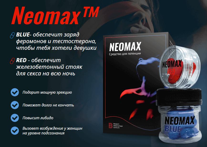 Описание НеоМакс