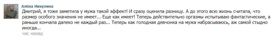 Отзыв на НеоМакс