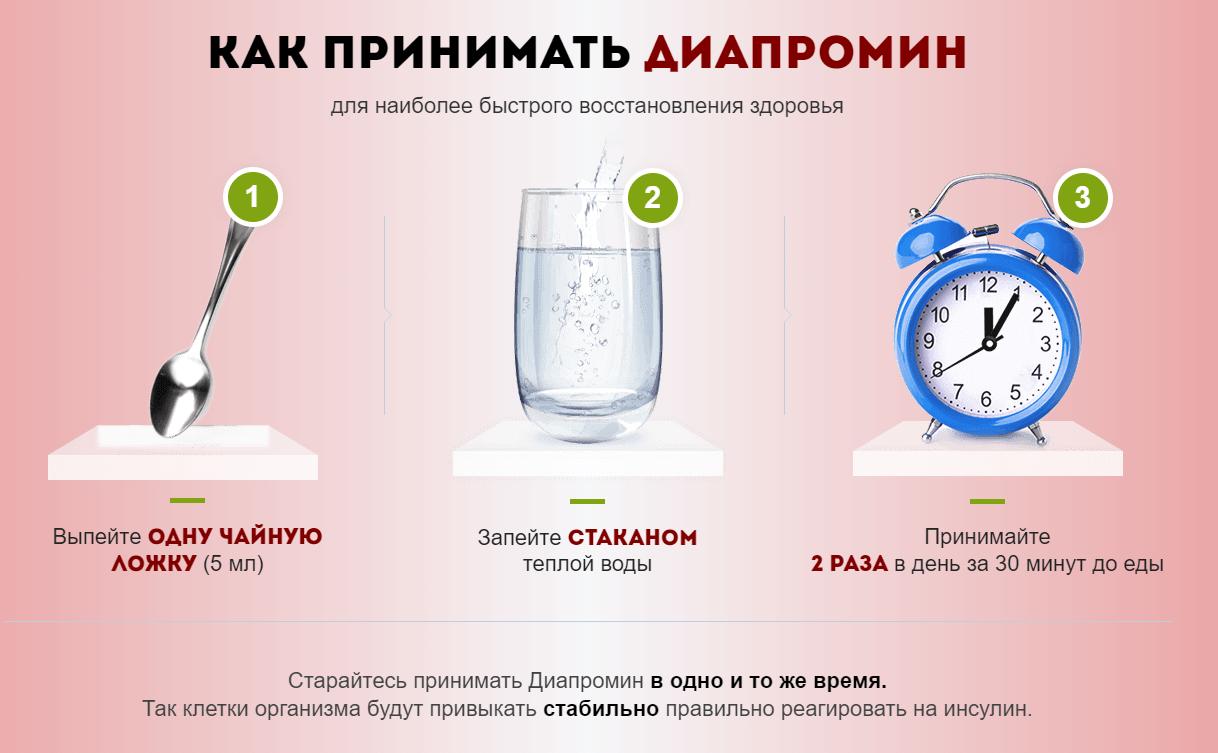 Диапромин – инструкция по применению