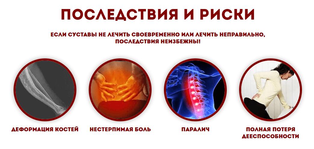 Последствия болезней суставов