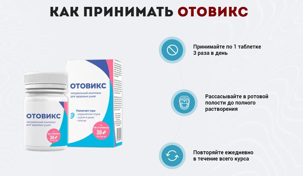 Отовикс – инструкция по применению