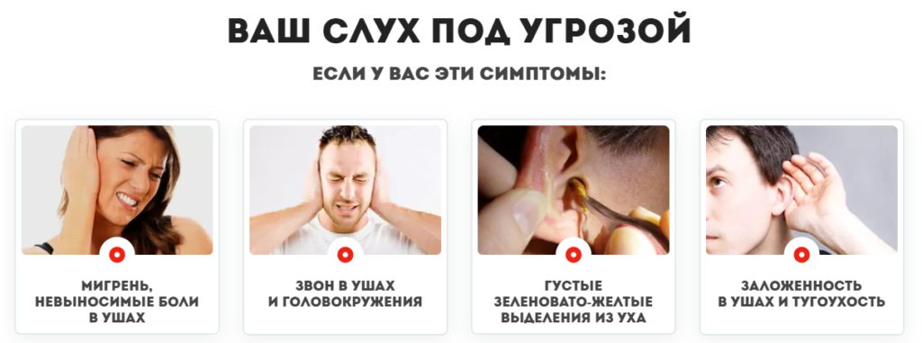Симптомы тугоухости