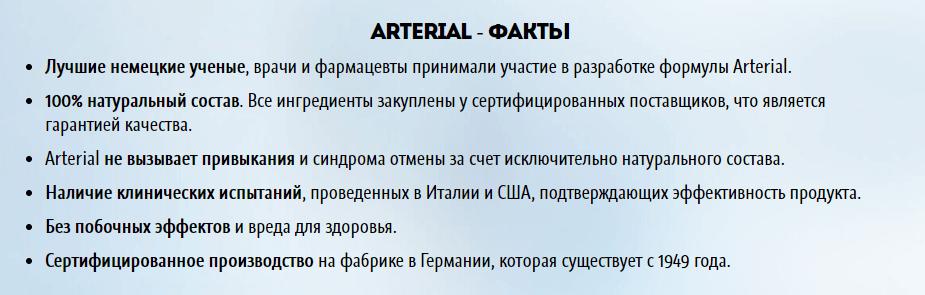 Артериал – факты