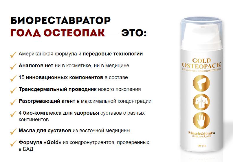 Голд Остеопак – описание