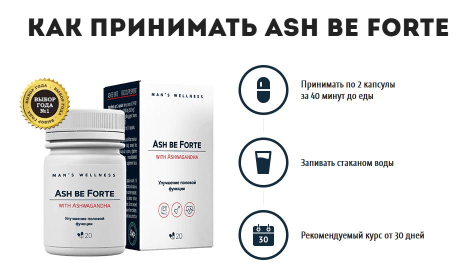 Ash Be Forte – инструкция по применению