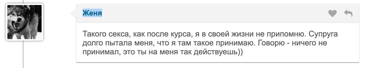 Эрексол – отзыв