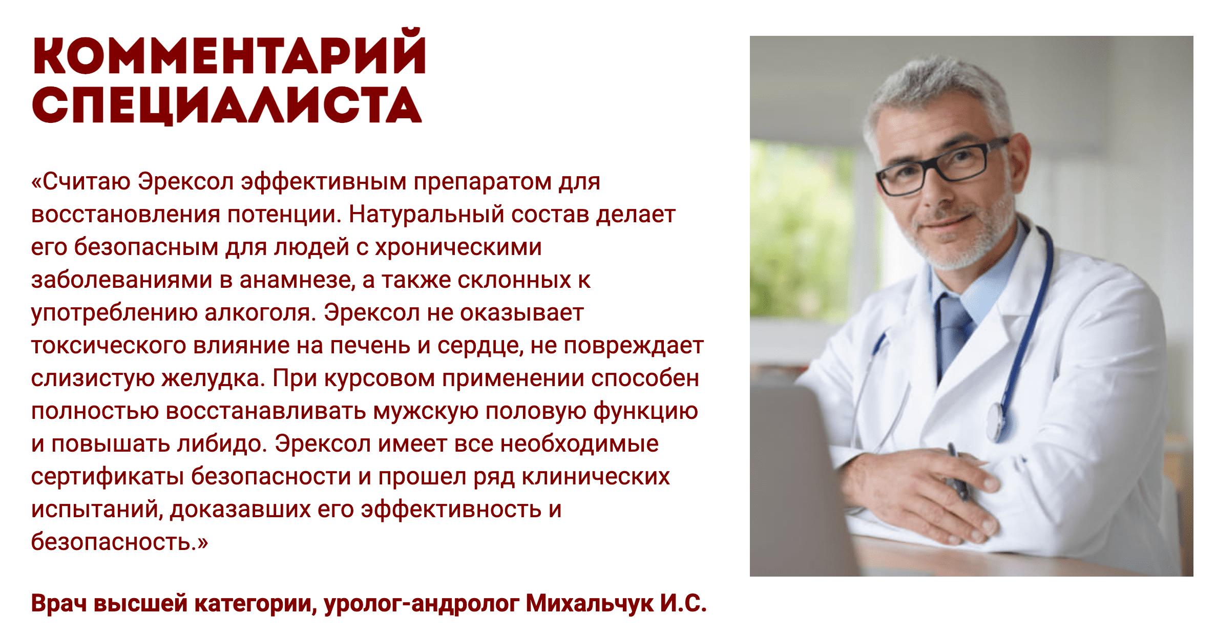 Эрексол – отзыв врача