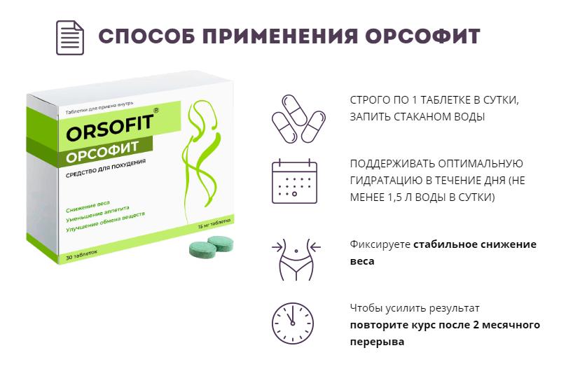 Орсофит – инструкция по применению
